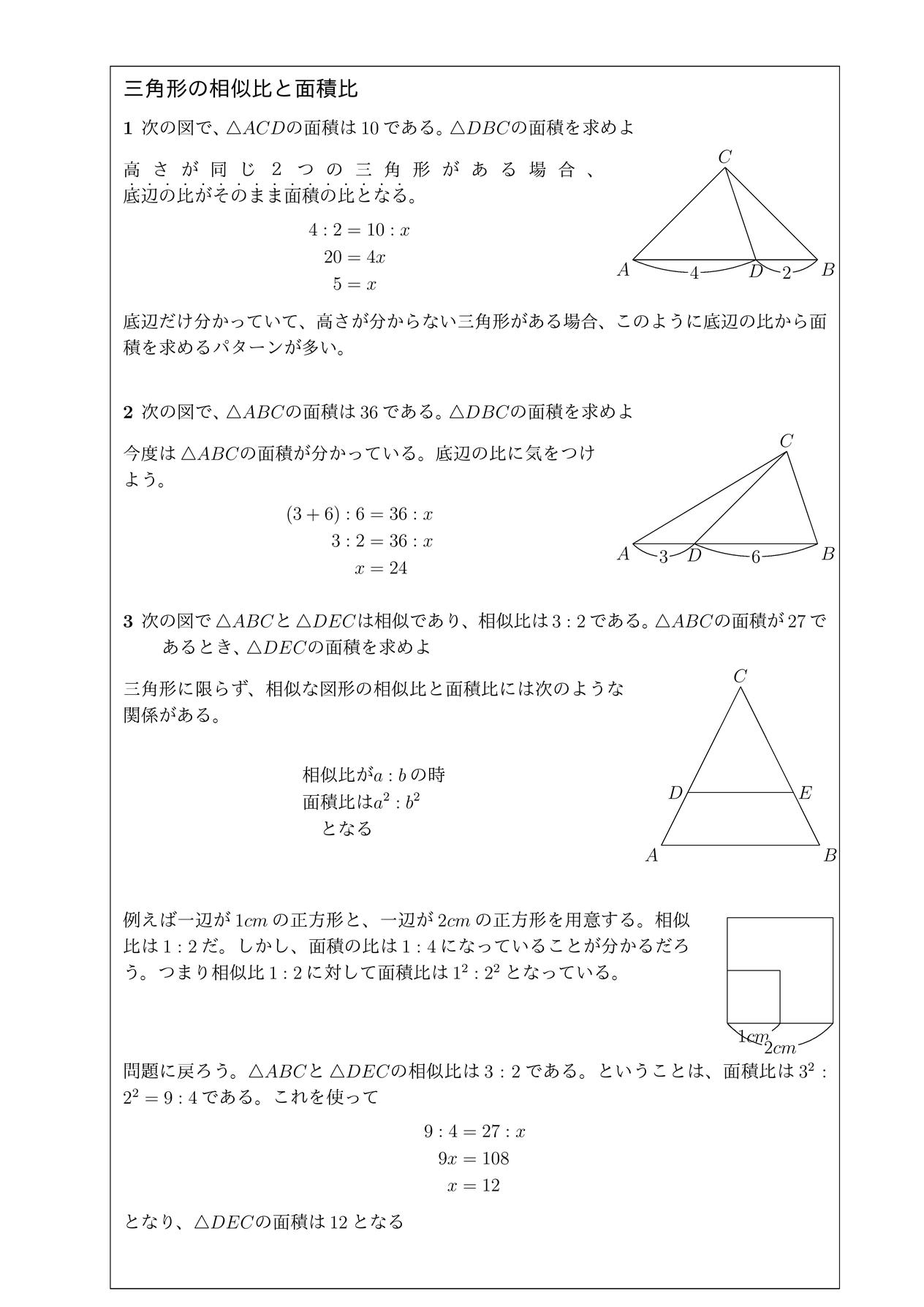 三角形の面積比と相似比