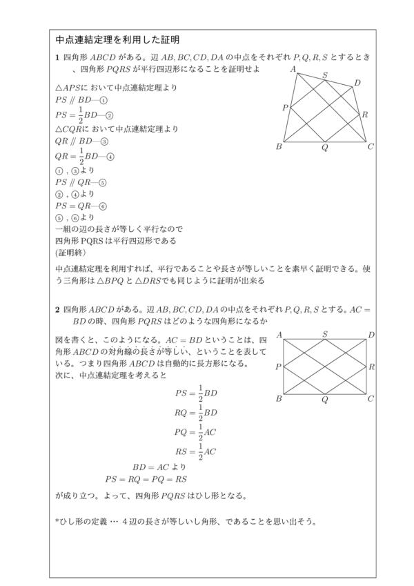 中点連結定理を利用した証明