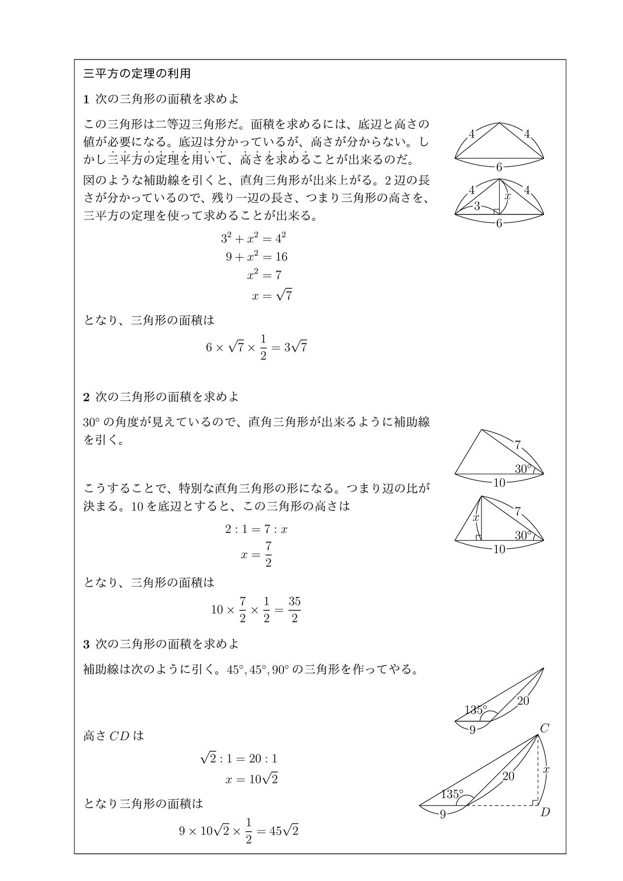三平方の定理の利用