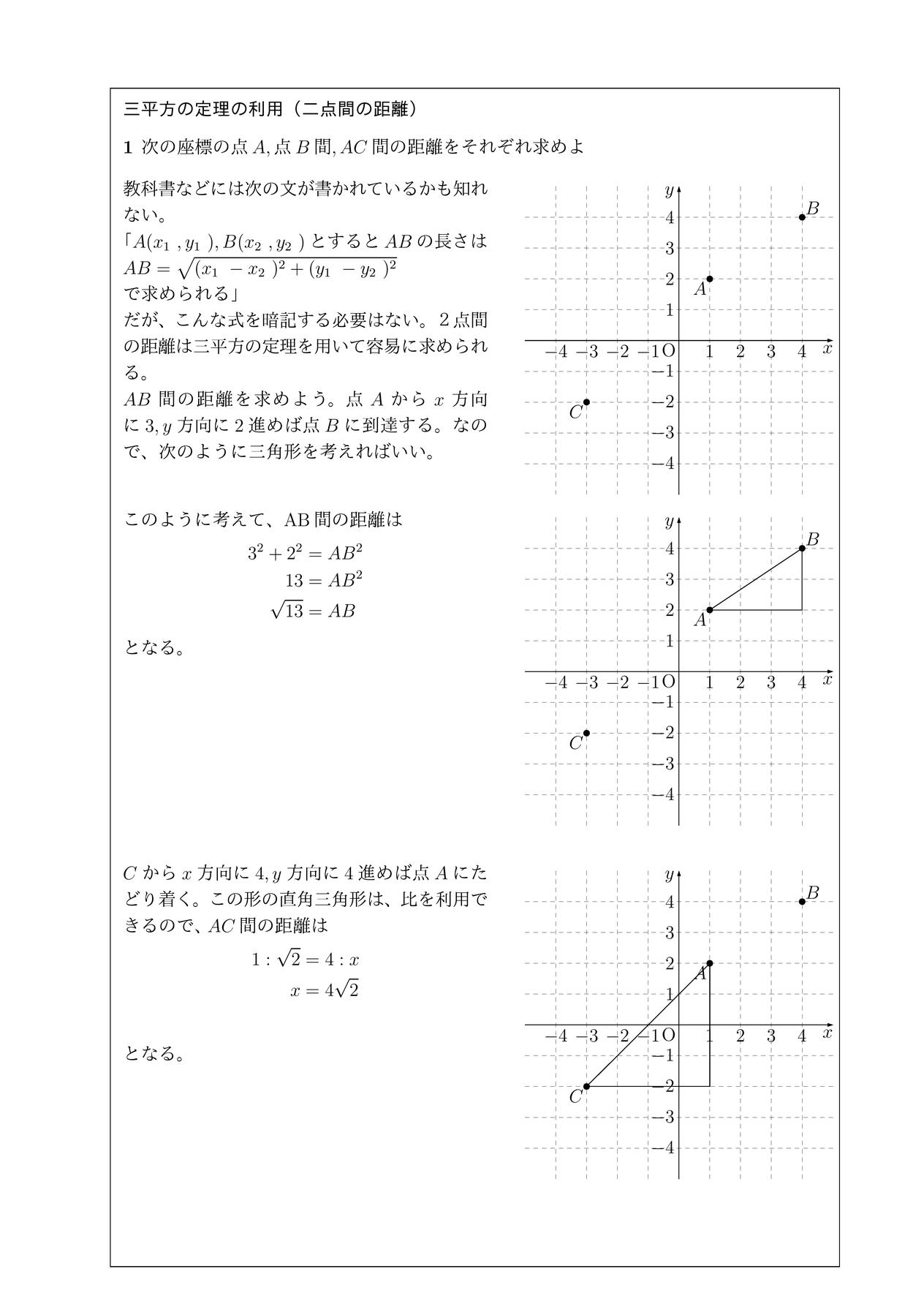 三平方の定理の利用(二点間の距離))