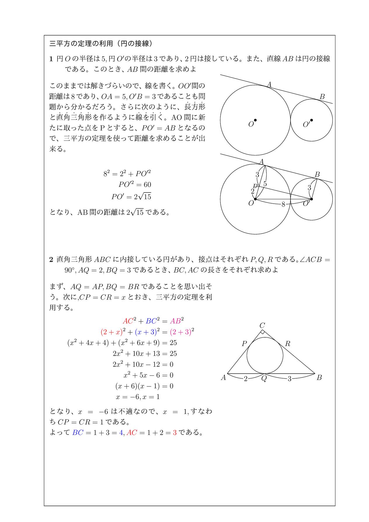 三平方の定理の利用(円の接線)