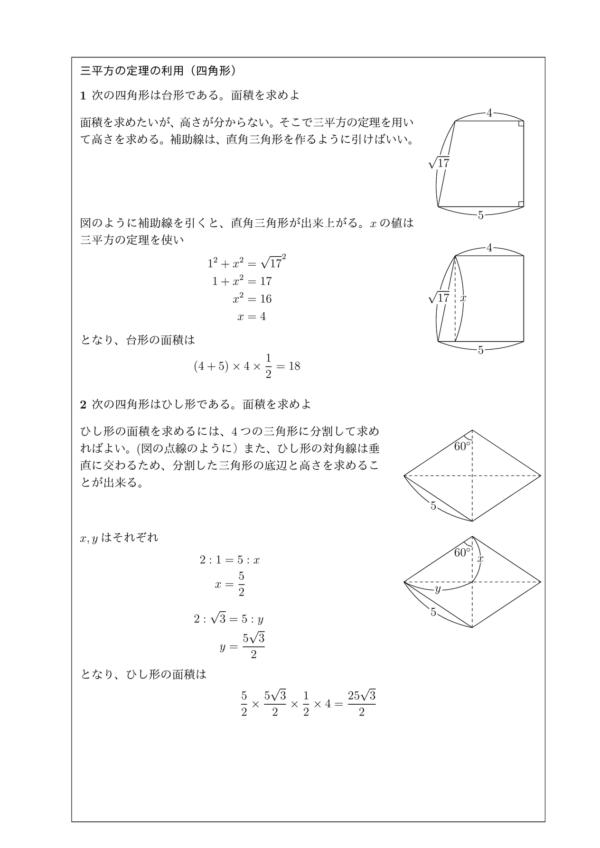三平方の定理の利用(四角形)