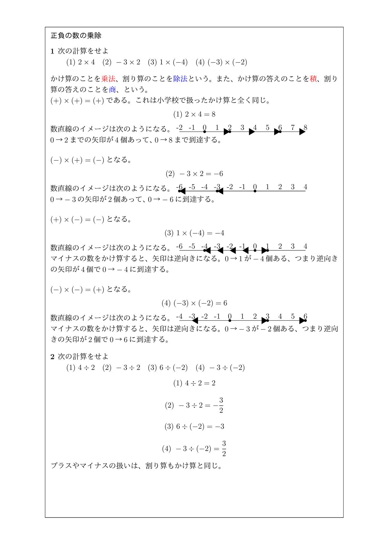 正負の数乗除計算