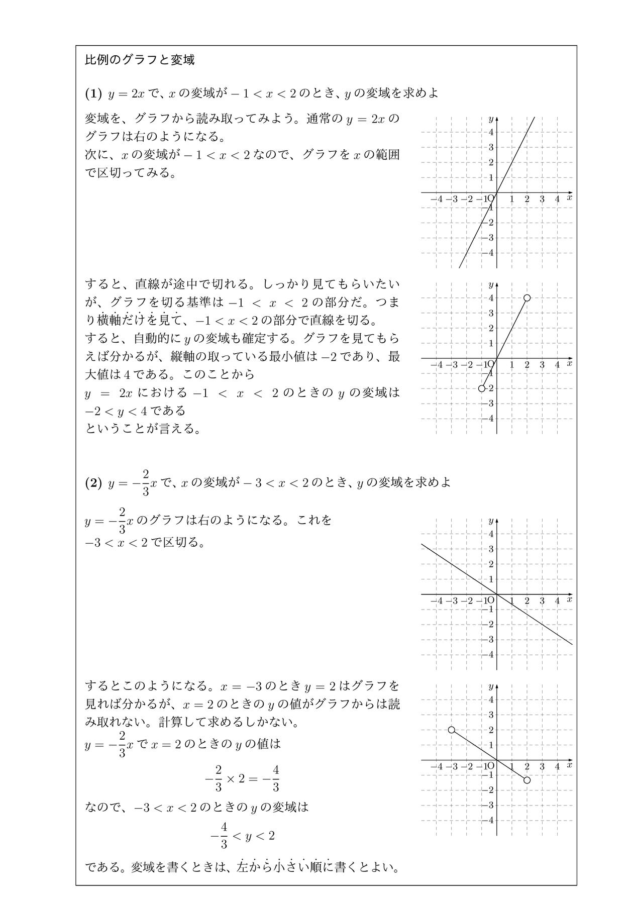 比例のグラフと変域