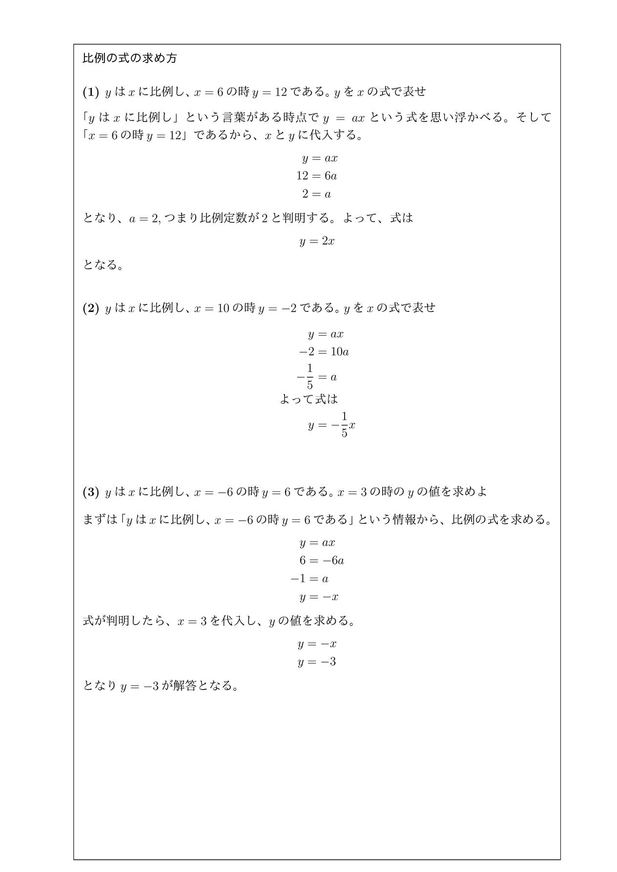 比例の式の求め方