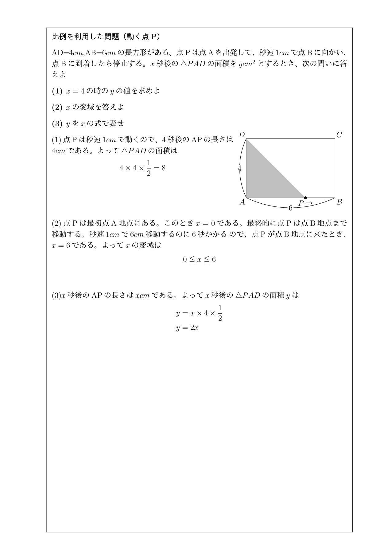 比例を利用した問題(動く点P)