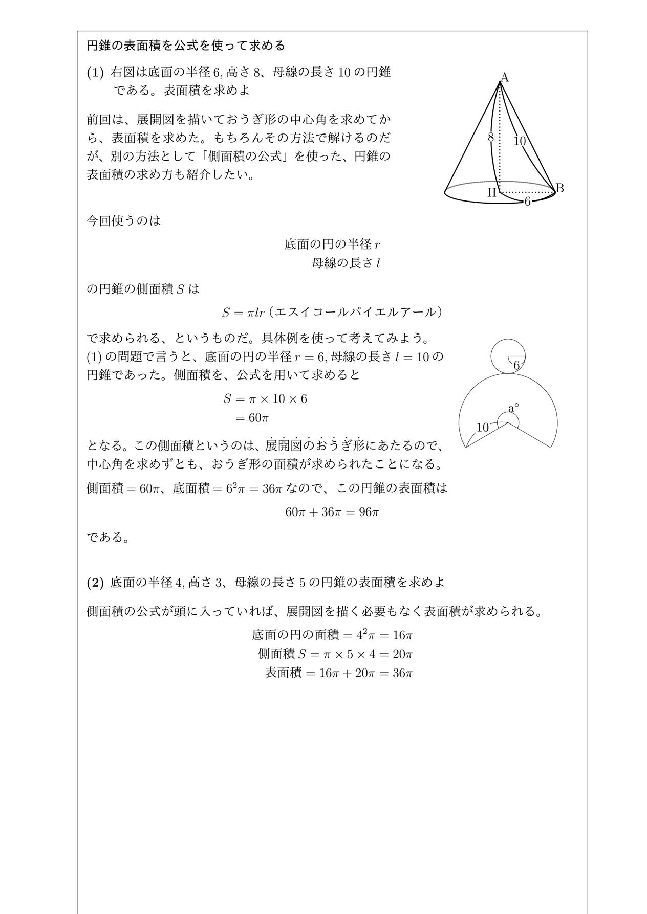 側面積の公式を使って円錐の表面積を求める