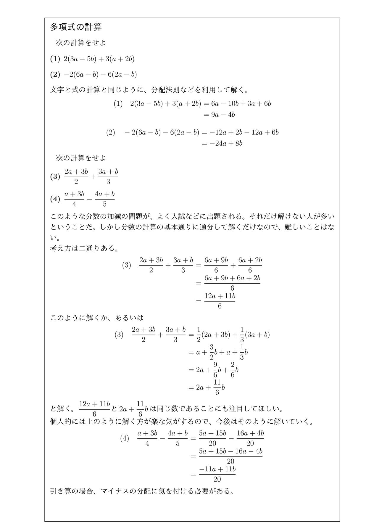 多項式の計算