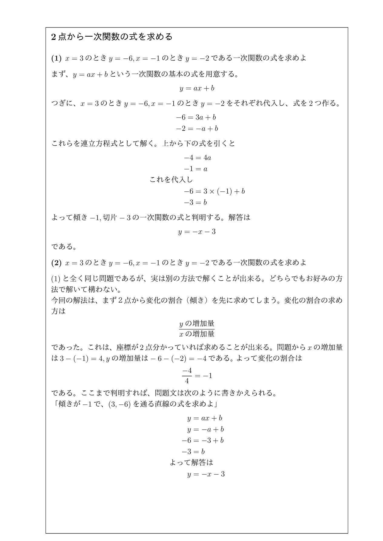 2点から一次関数の式を求める