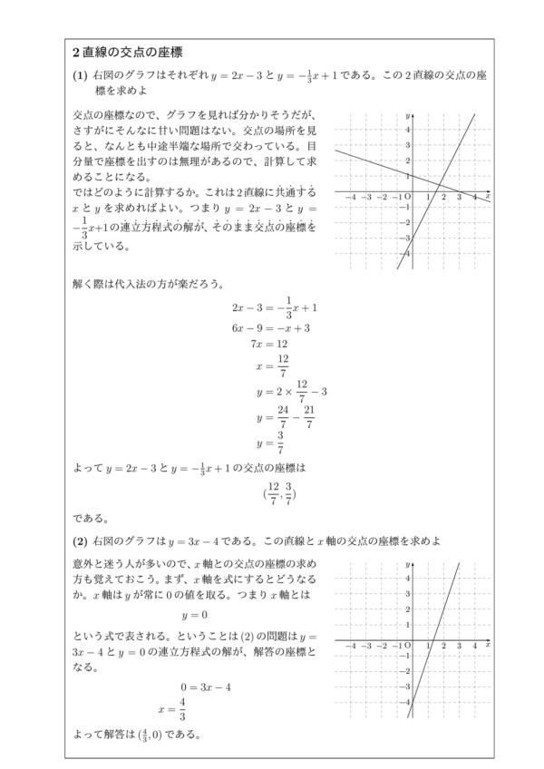 2直線の交点の座標