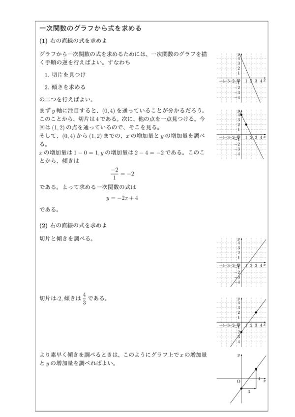 一次関数のグラフから式を求める