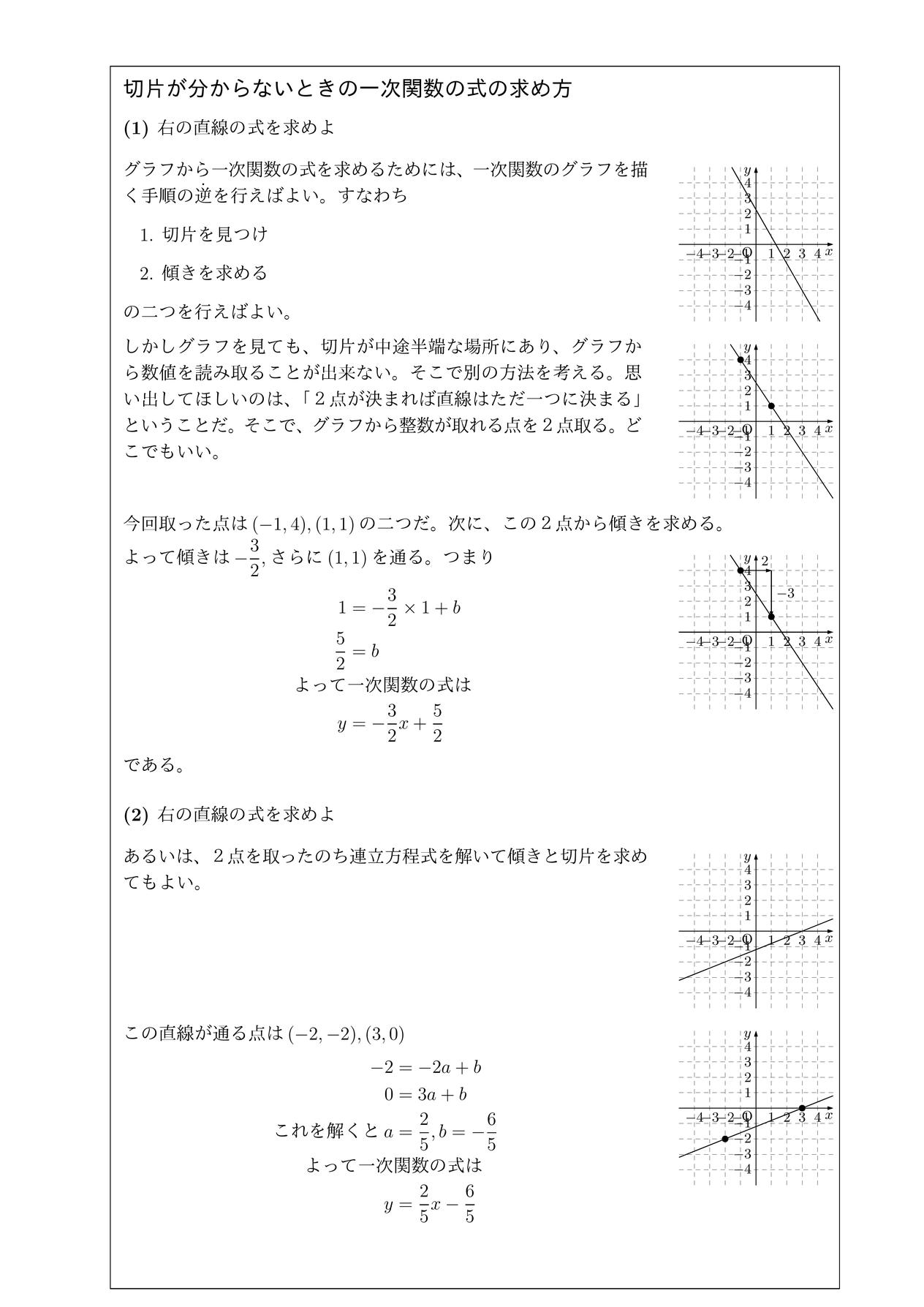 切片が分からないときの一次関数の式の求め方