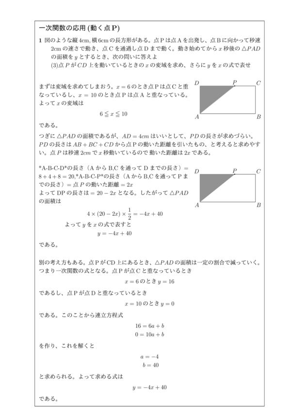 一次関数の応用問題(動く点P)