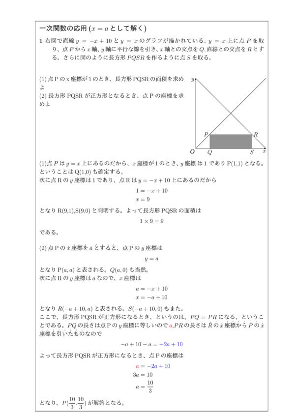 一次関数の応用(x=aとおく問題)