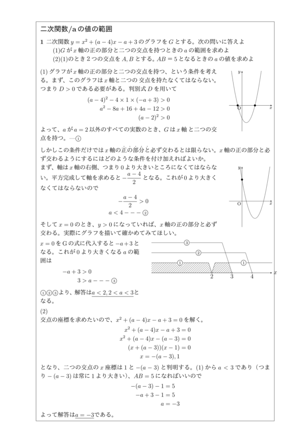 二次関数・aの値や範囲