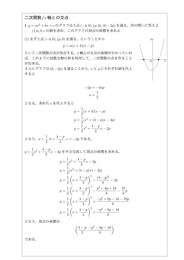 二次関数/係数を求める