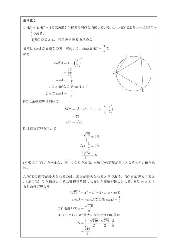 三角比を使った問題