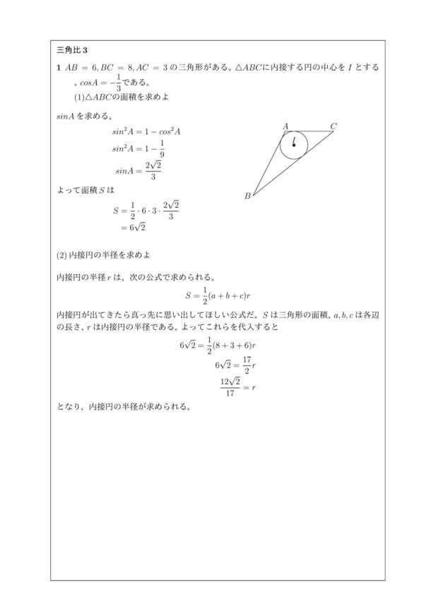 三角比を使った問題3