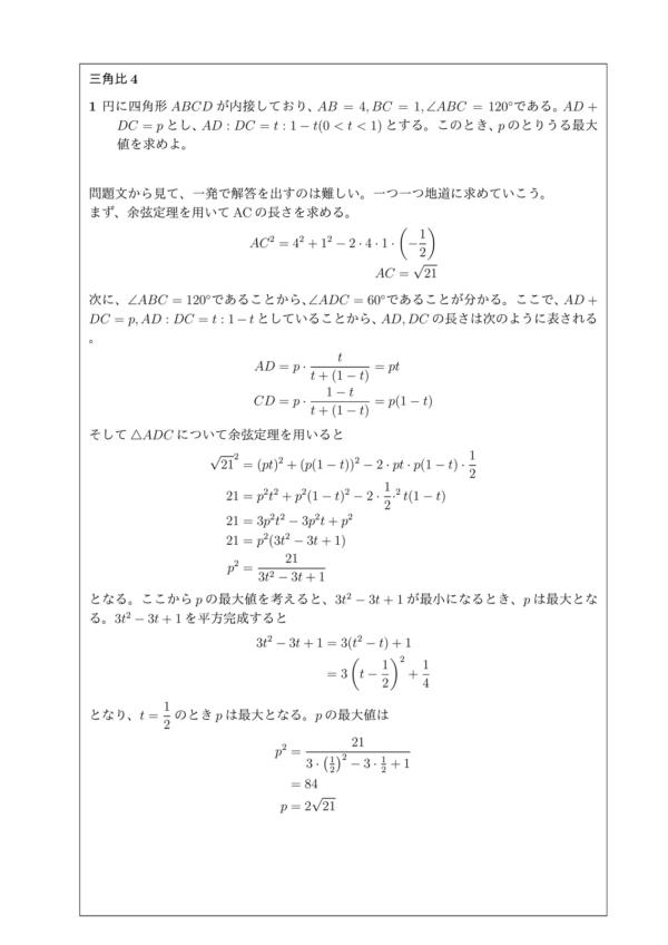 三角比を使った問題4